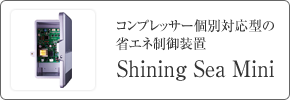 Shining Sea Mini